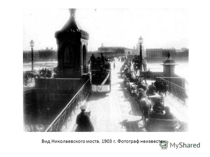 Вид Николаевского моста. 1903 г. Фотограф неизвестен.