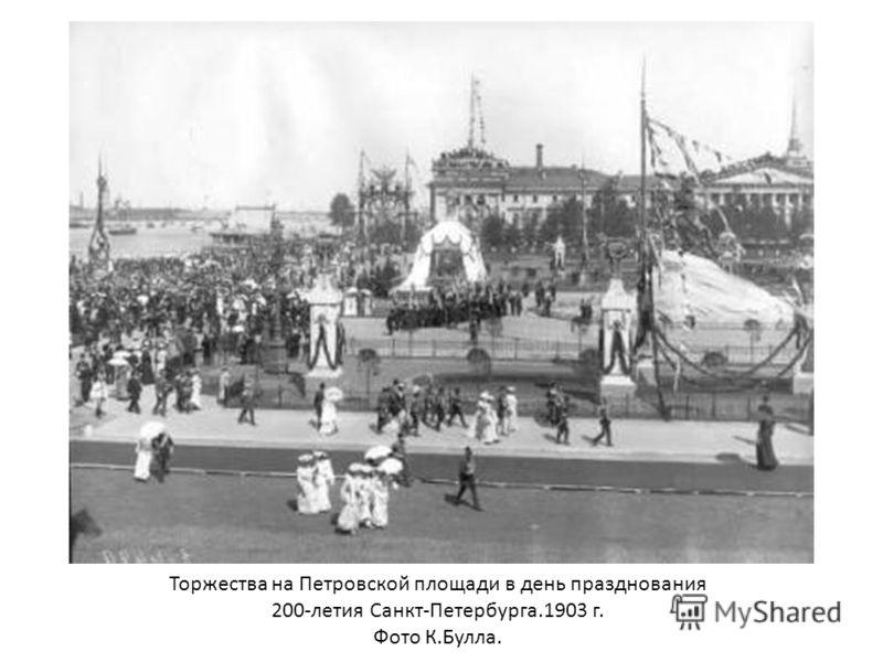 Торжества на Петровской площади в день празднования 200-летия Санкт-Петербурга.1903 г. Фото К.Булла.