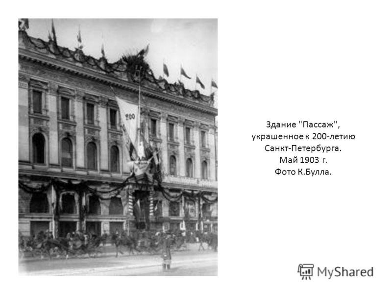 Здание Пассаж, украшенное к 200-летию Санкт-Петербурга. Май 1903 г. Фото К.Булла.
