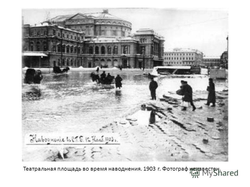 Театральная площадь во время наводнения. 1903 г. Фотограф неизвестен.