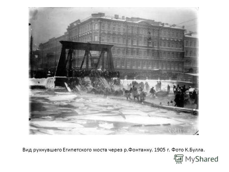 Вид рухнувшего Египетского моста через р.Фонтанку. 1905 г. Фото К.Булла.