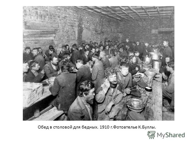 Обед в столовой для бедных. 1910 г.Фотоателье К.Буллы.