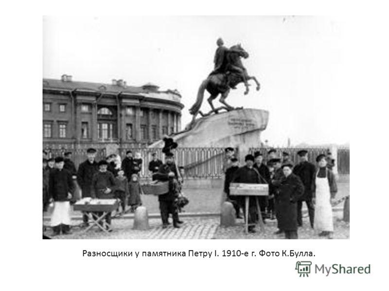 Разносщики у памятника Петру I. 1910-е г. Фото К.Булла.