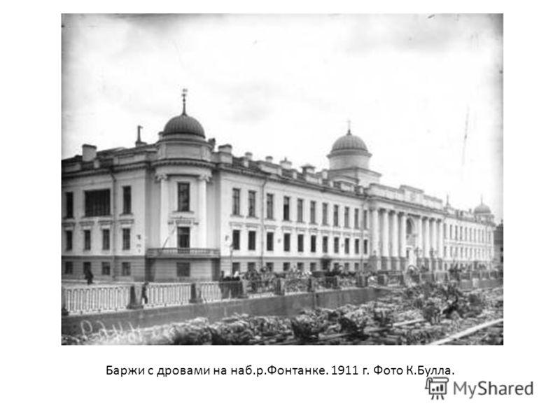 Баржи с дровами на наб.р.Фонтанке. 1911 г. Фото К.Булла.