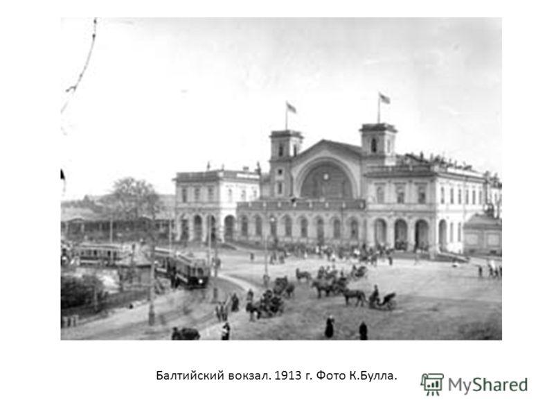 Балтийский вокзал. 1913 г. Фото К.Булла.