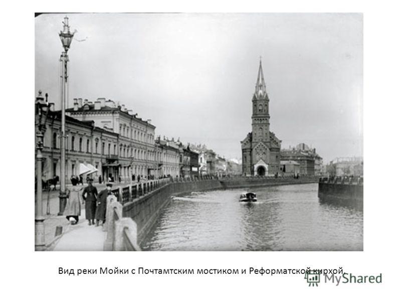 Вид реки Мойки с Почтамтским мостиком и Реформатской кирхой.