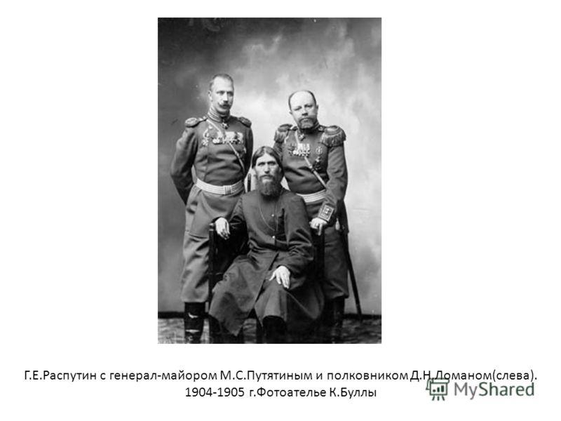 Г.Е.Распутин с генерал-майором М.С.Путятиным и полковником Д.Н.Ломаном(слева). 1904-1905 г.Фотоателье К.Буллы