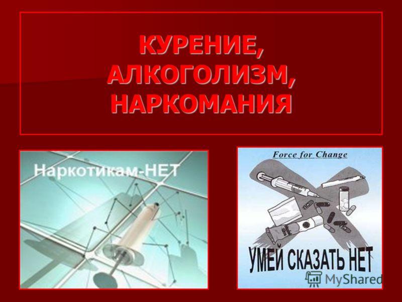 Лечение алкоголизма в новомосковске тульской области