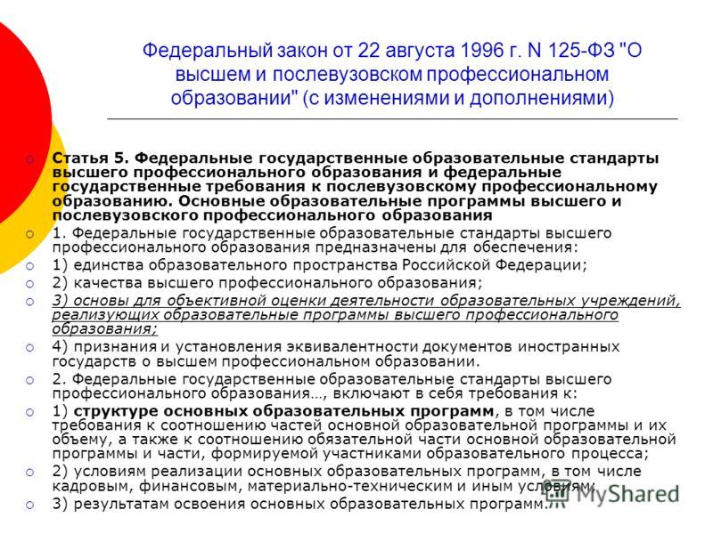 Федеральный закон от 22 августа 1996 г. N 125-ФЗ