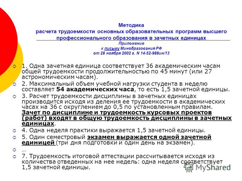 Методика расчета трудоемкости основных образовательных программ высшего профессионального образования в зачетных единицах Приложение к письму Минобразования РФ от 28 ноября 2002 г. N 14-52-988ин/13 1. Одна зачетная единица соответствует 36 академичес