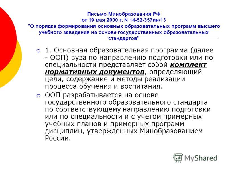 Письмо Минобразования РФ от 19 мая 2000 г. N 14-52-357ин/13