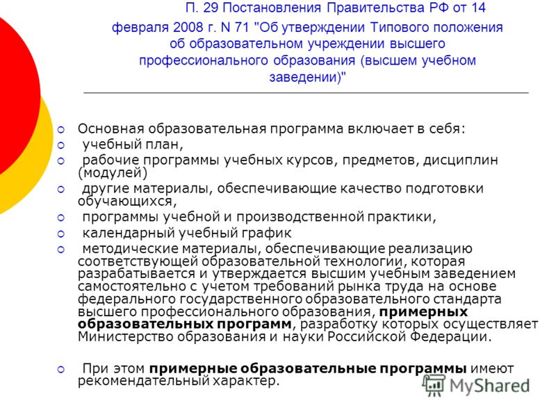 П. 29 Постановления Правительства РФ от 14 февраля 2008 г. N 71