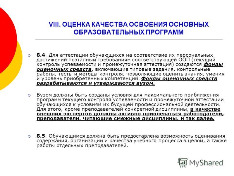 VIII. ОЦЕНКА КАЧЕСТВА ОСВОЕНИЯ ОСНОВНЫХ ОБРАЗОВАТЕЛЬНЫХ ПРОГРАММ 8.4. Для аттестации обучающихся на соответствие их персональных достижений поэтапным требованиям соответствующей ООП (текущий контроль успеваемости и промежуточная аттестация) создаются
