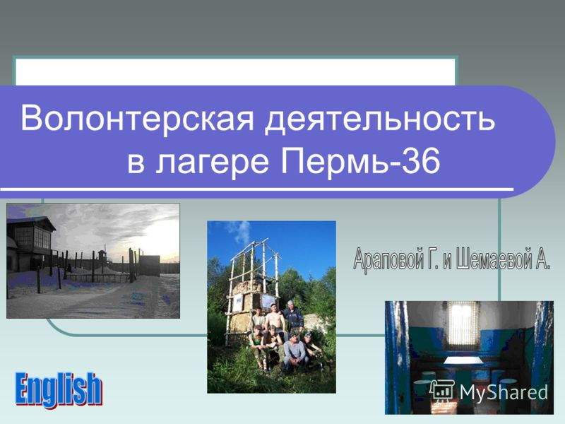 Волонтерская деятельность в лагере Пермь-36