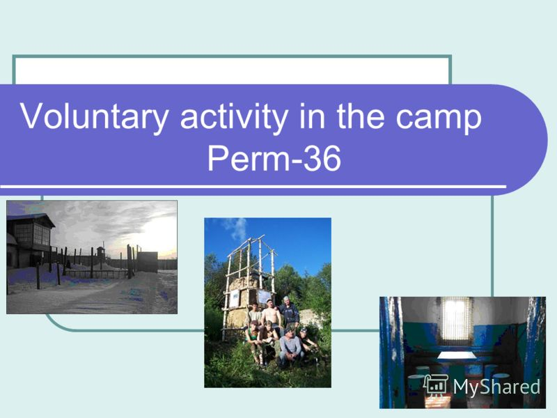 Voluntary activity in the camp Perm-36