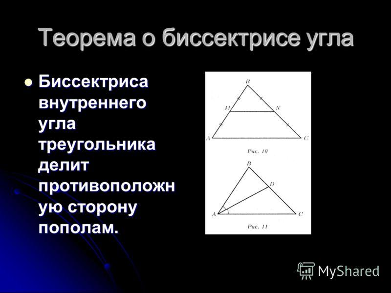 Теорема о биссектрисе угла Биссектриса внутреннего угла треугольника делит противоположн ую сторону пополам. Биссектриса внутреннего угла треугольника делит противоположн ую сторону пополам.