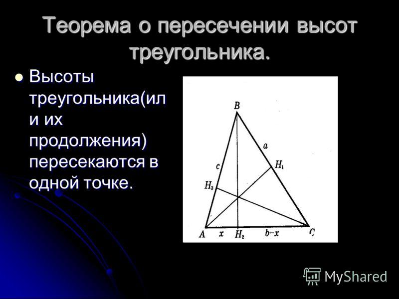 Теорема о пересечении высот треугольника. Высоты треугольника(ил и их продолжения) пересекаются в одной точке. Высоты треугольника(ил и их продолжения) пересекаются в одной точке.