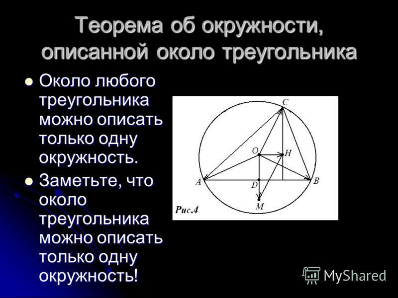Теорема об окружности, описанной около треугольника Около любого треугольника можно описать только одну окружность. Около любого треугольника можно описать только одну окружность. Заметьте, что около треугольника можно описать только одну окружность!