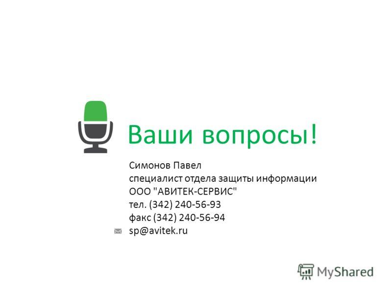 Ваши вопросы! Симонов Павел специалист отдела защиты информации ООО АВИТЕК-СЕРВИС тел. (342) 240-56-93 факс (342) 240-56-94 sp@avitek.ru