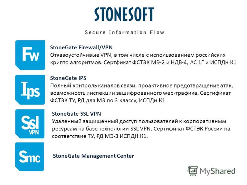 StoneGate Firewall/VPN Отказоустойчивые VPN, в том числе с использованием российских крипто алгоритмов. Сертфикат ФСТЭК МЭ-2 и НДВ-4, АС 1Г и ИСПДн К1 StoneGate IPS Полный контроль каналов связи, проактивное предотвращение атак, возможность инспекции