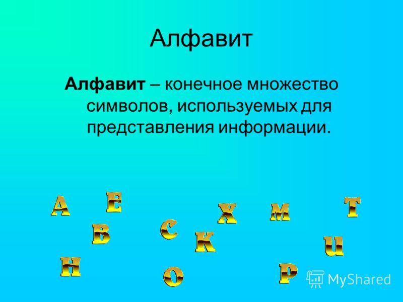 Алфавит Алфавит – конечное множество символов, используемых для представления информации.