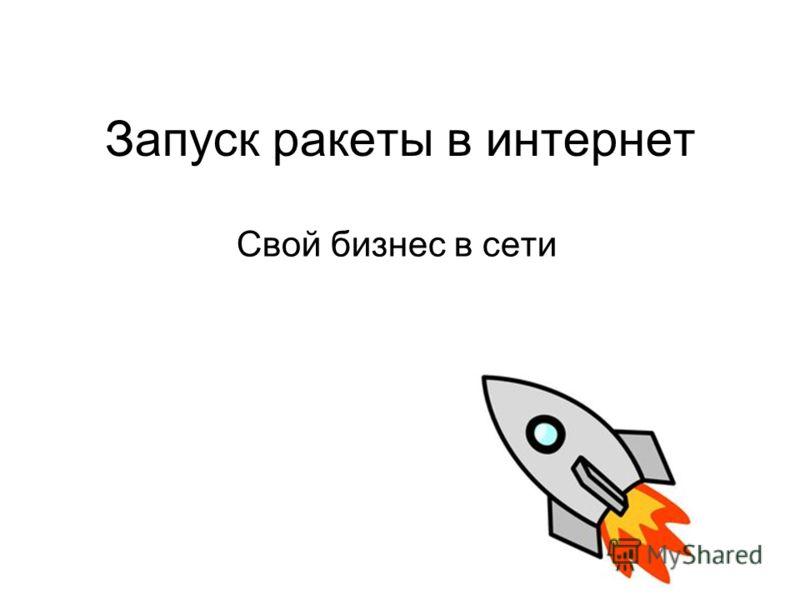 Запуск ракеты в интернет Свой бизнес в сети