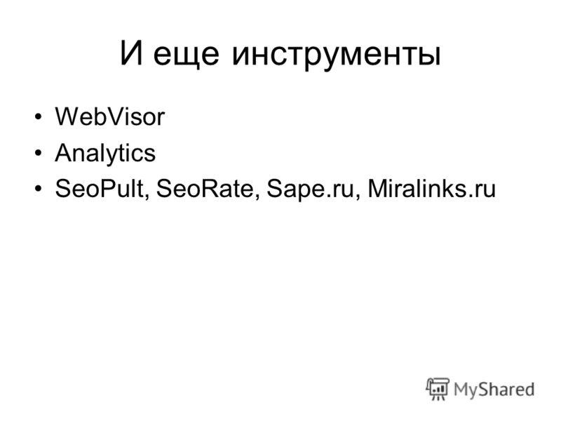 И ещеинструменты WebVisor Analytics SeoPult, SeoRate, Sape.ru, Miralinks.ru