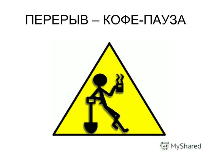 ПЕРЕРЫВ – КОФЕ-ПАУЗА