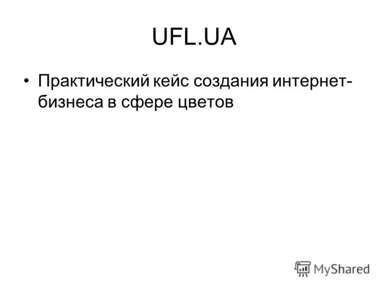 UFL.UA Практический кейс создания интернет- бизнеса в сфере цветов