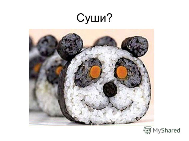 Суши?