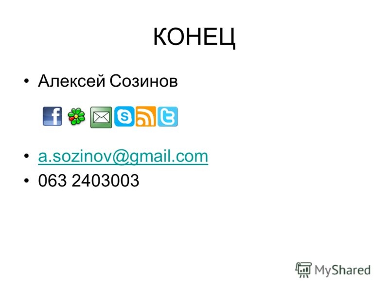 КОНЕЦ Алексей Созинов a.sozinov@gmail.com 063 2403003