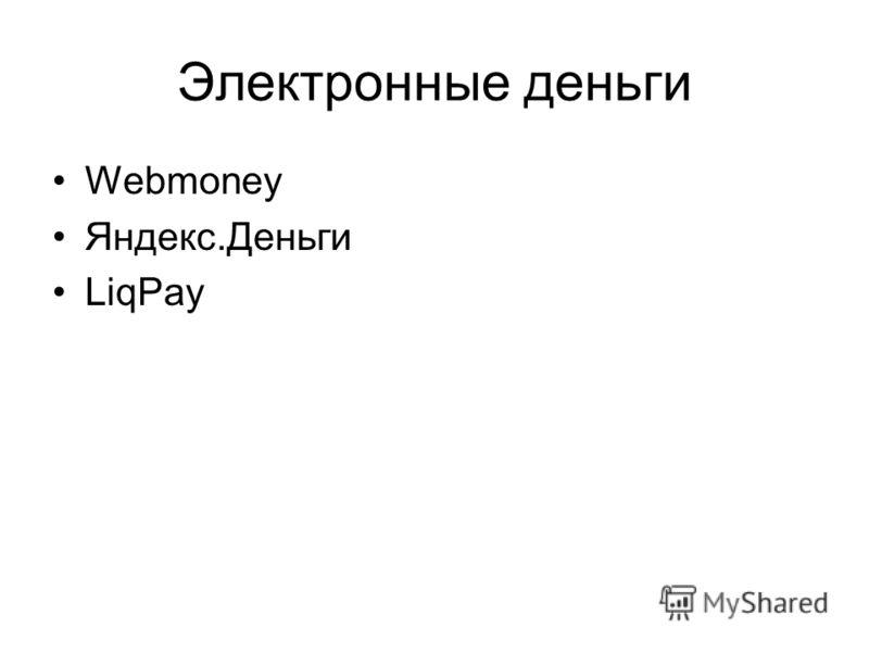 Электронные деньги Webmoney Яндекс.Деньги LiqPay