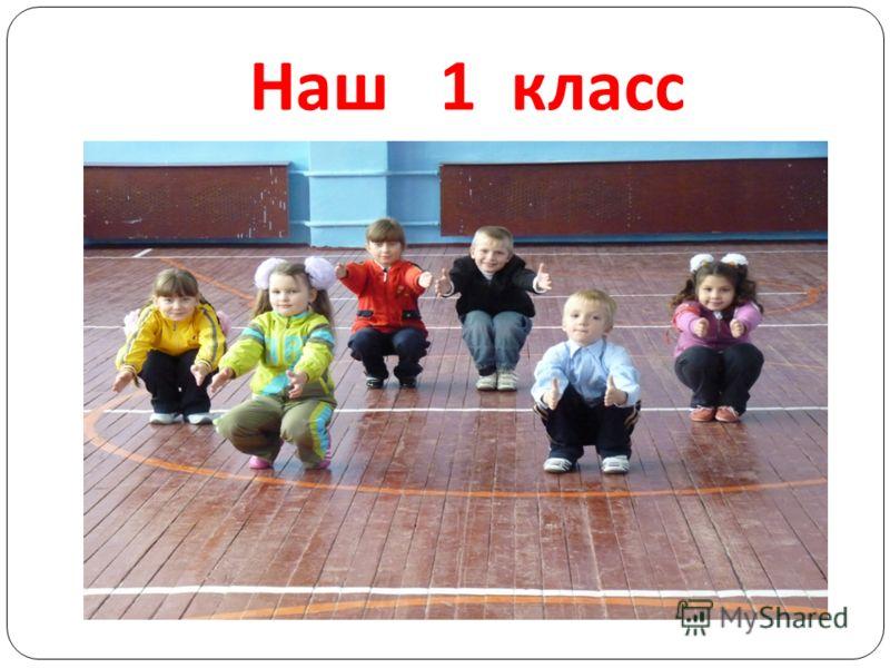 Наш 1 класс