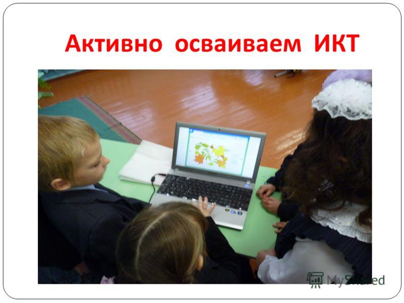 Активно осваиваем ИКТ
