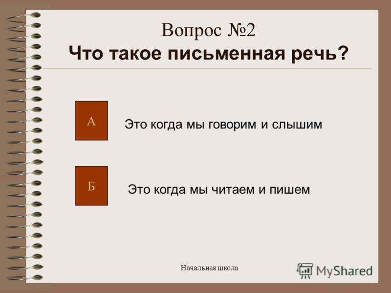 Русский язык тест 3