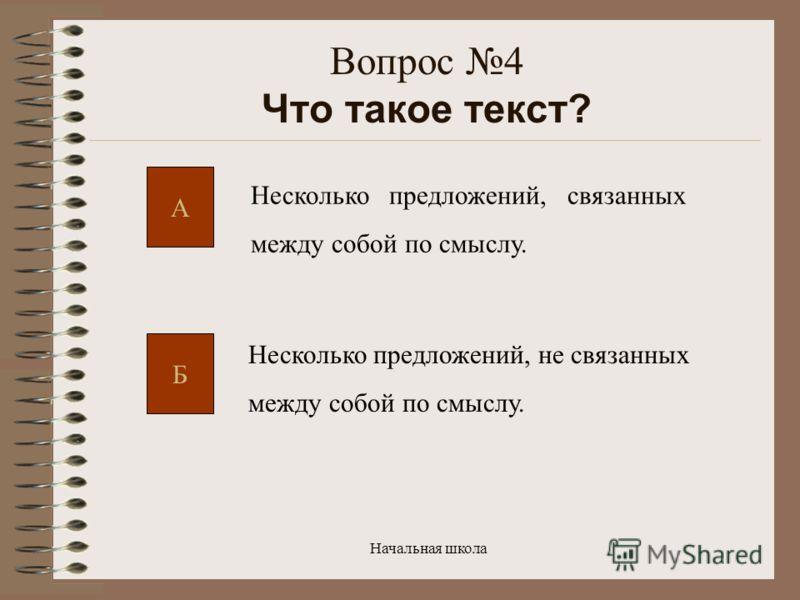 Начальная школа Вопрос 3 Из чего состоит предложение? А Б В Из слогов. Из слов. Из фраз.