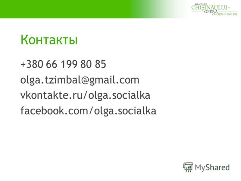 +380 66 199 80 85 olga.tzimbal@gmail.com vkontakte.ru/olga.socialka facebook.com/olga.socialka Контакты