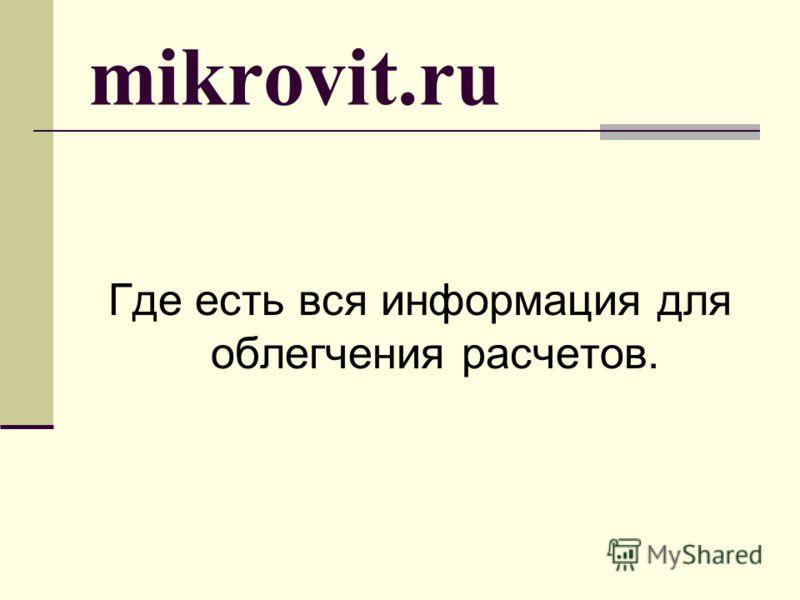 mikrovit.ru Где есть вся информация для облегчения расчетов.
