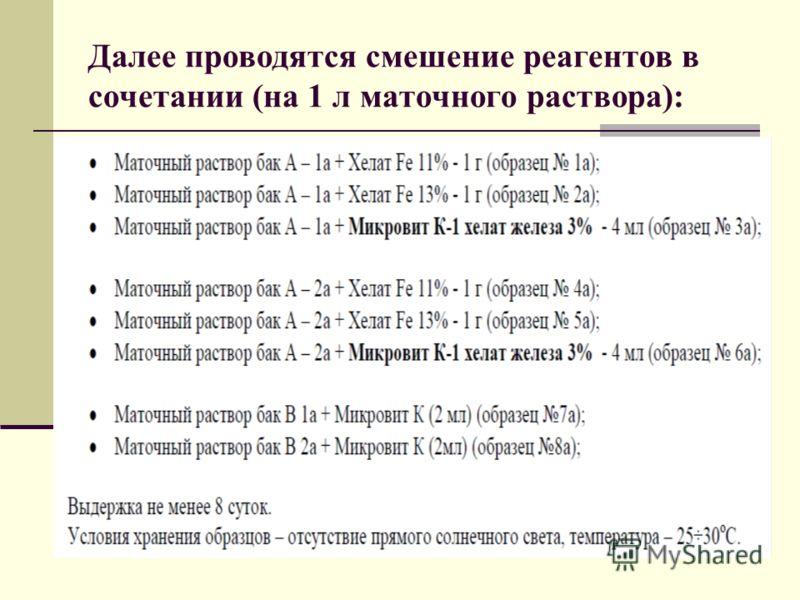 Далее проводятся смешение реагентов в сочетании (на 1 л маточного раствора):