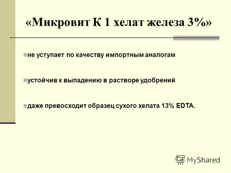 «Микровит К 1 хелат железа 3%» не уступает по качеству импортным аналогам устойчив к выпадению в растворе удобрений даже превосходит образец сухого хелата 13% EDTA.