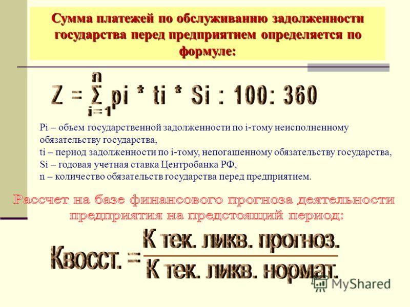 Сумма платежей по обслуживанию задолженности государства перед предприятием определяется по формуле: Pi – объем государственной задолженности по i-тому неисполненному обязательству государства, ti – период задолженности по i-тому, непогашенному обяза