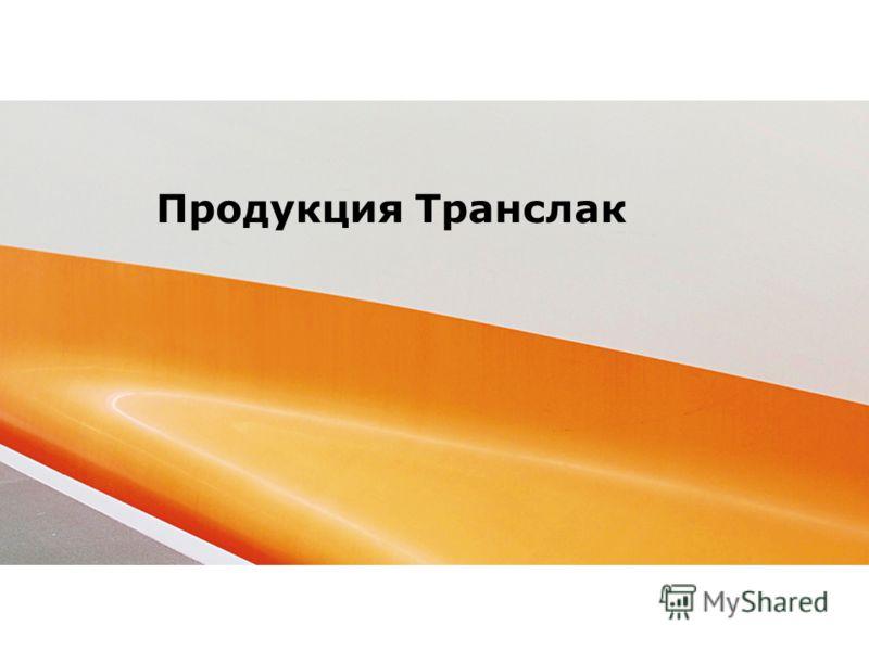 Продукция Транслак 07.10.2011