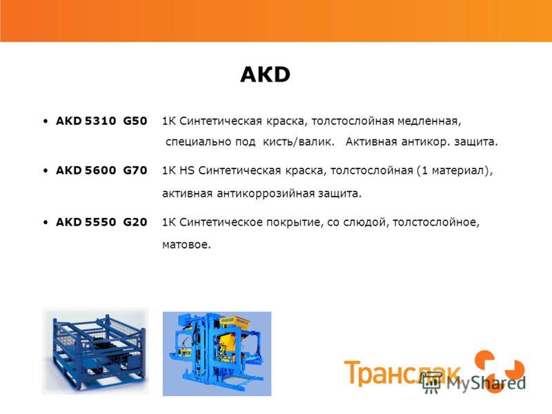 AКDAКD AKD 5310 G50 1К Синтетическая краска, толстослойная медленная, специально под кисть/валик. Активная антикор. защита. AKD 5600 G70 1К HS Синтетическая краска, толстослойная (1 материал), активная антикоррозийная защита. AKD 5550 G20 1К Синтетич