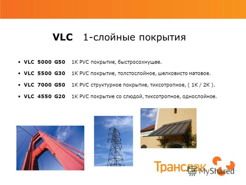 VLC 1-слойные покрытия VLC 5000 G50 1К PVC покрытие, быстросохнущее. VLC 5500 G30 1К PVC покрытие, толстослойное, шелковисто матовое. VLC 7000 G50 1К PVC структурное покрытие, тиксотропное, ( 1К / 2К ). VLC 4550 G20 1K PVC покрытие со слюдой, тиксотр