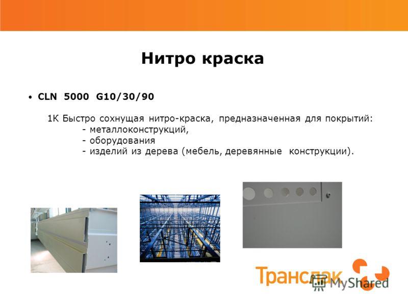 Нитро краска CLN 5000 G10/30/90 1К Быстро сохнущая нитро-краска, предназначенная для покрытий: - металлоконструкций, - оборудования - изделий из дерева (мебель, деревянные конструкции).