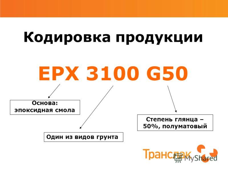 Кодировка продукции EPX 3100 G50 Основа: эпоксидная смола Один из видов грунта Степень глянца – 50%, полуматовый