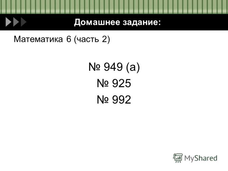 Домашнее задание: Математика 6 (часть 2) 949 (а) 925 992