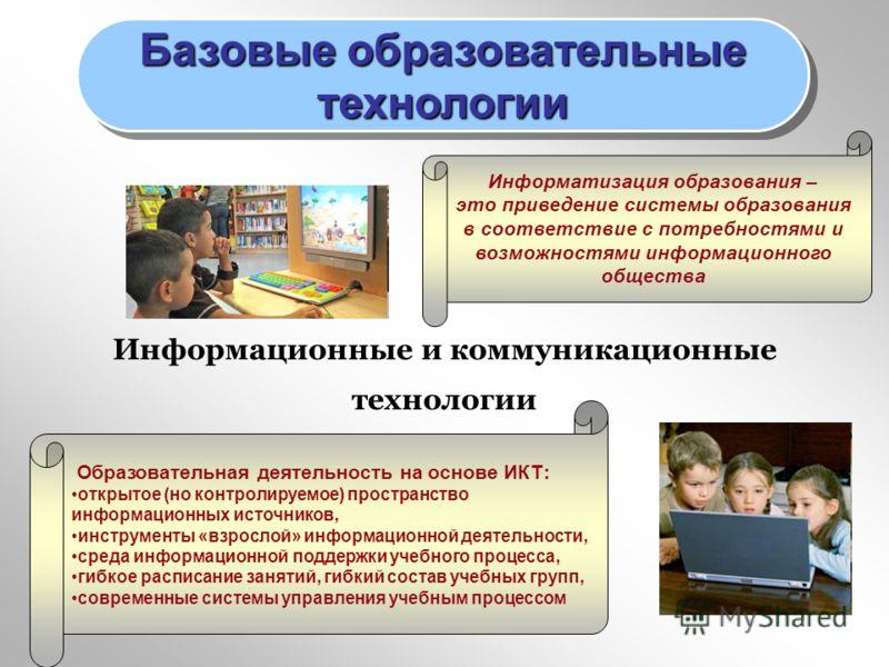 Информационные и коммуникационные технологии Базовые образовательные технологии технологии Информатизация образования – это приведение системы образования в соответствие с потребностями и возможностями информационного общества Образовательная деятель
