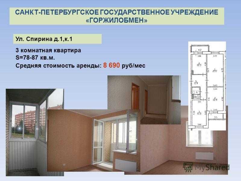 3 комнатная квартира S=78-87 кв.м. Средняя стоимость аренды: 8 690 руб/мес САНКТ-ПЕТЕРБУРГСКОЕ ГОСУДАРСТВЕННОЕ УЧРЕЖДЕНИЕ «ГОРЖИЛОБМЕН» Ул. Спирина д.1,к.1