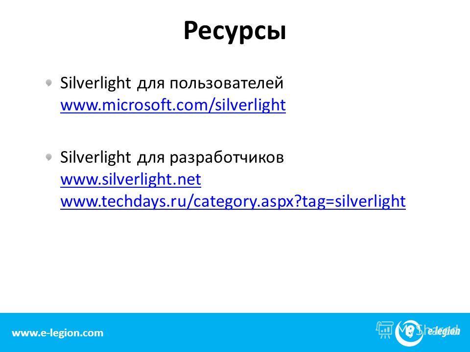 Ресурсы Silverlight для пользователей www.microsoft.com/silverlight www.microsoft.com/silverlight Silverlight для разработчиков www.silverlight.net www.techdays.ru/category.aspx?tag=silverlight www.silverlight.net www.techdays.ru/category.aspx?tag=si